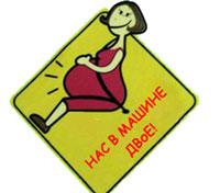 Появился специальный знак для беременных автомобилисток